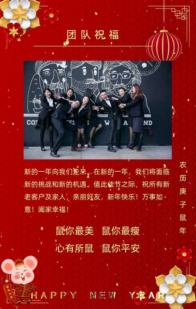 2020红金鼠年大吉新年春节祝福贺卡企业宣传H5