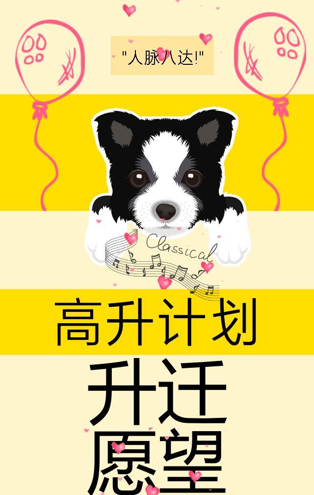 贺卡狗狗拜大年|爱狗人士专用|宠物拜年