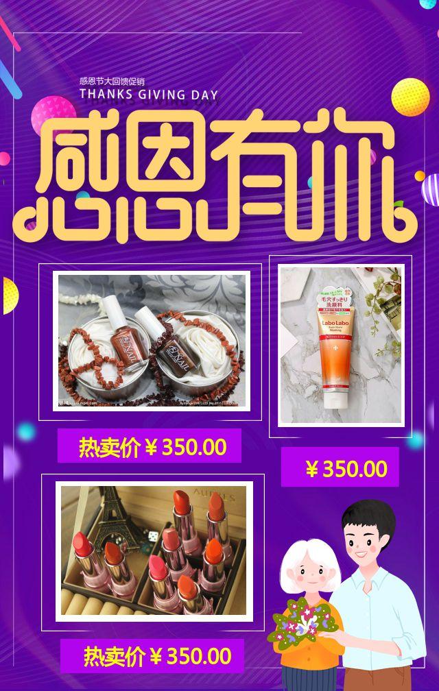 感恩节企业公司电商微商零售商场促销宣传推广活动