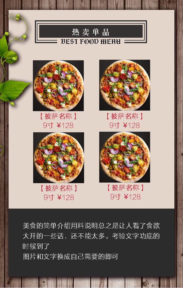 披萨/西餐/美食推荐