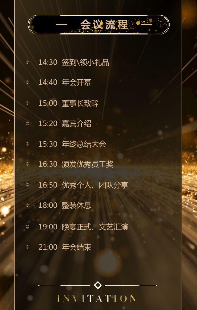黑金炫光高端商务科技企业答谢会表彰会年终盛典年会邀请函企业宣传H5