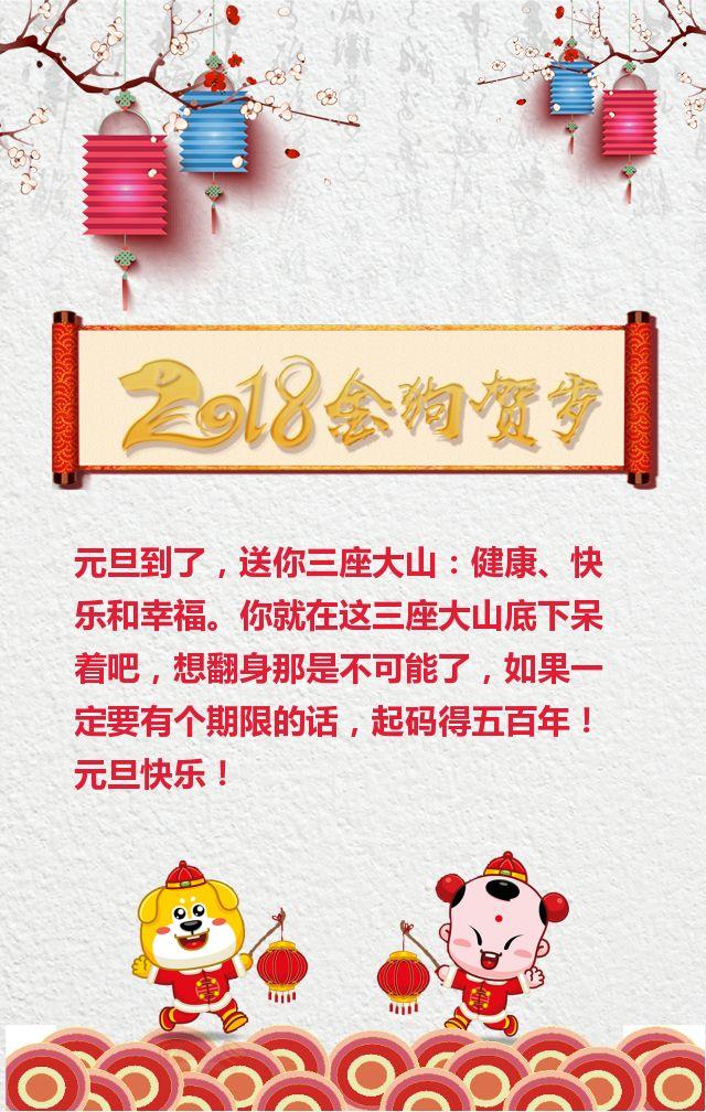 中国风卡通喜迎元旦/剪纸元旦贺卡/个人/公司领导