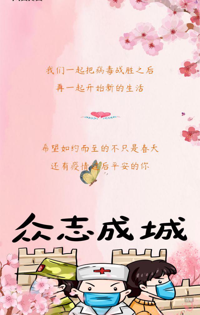 武汉加油预防新型肺炎冠状病毒健康宣传h5