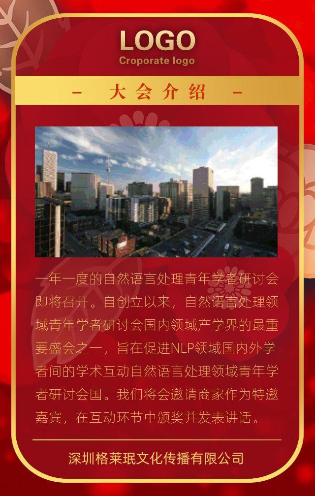 高端大气红金年终会议邀请函H5