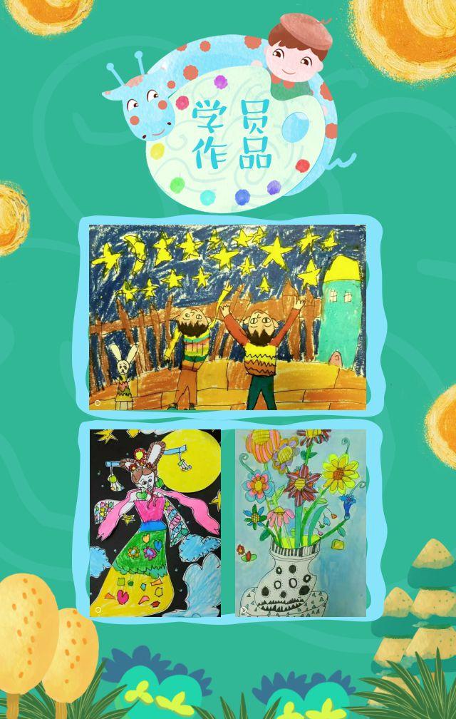 创意可爱手绘儿童美术班绘画班兴趣班招生培训原创卡通插画宣传通用H5模板