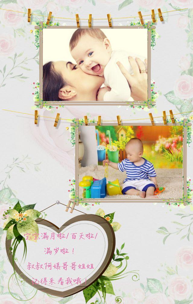 宝宝满月/百天/生日邀请函