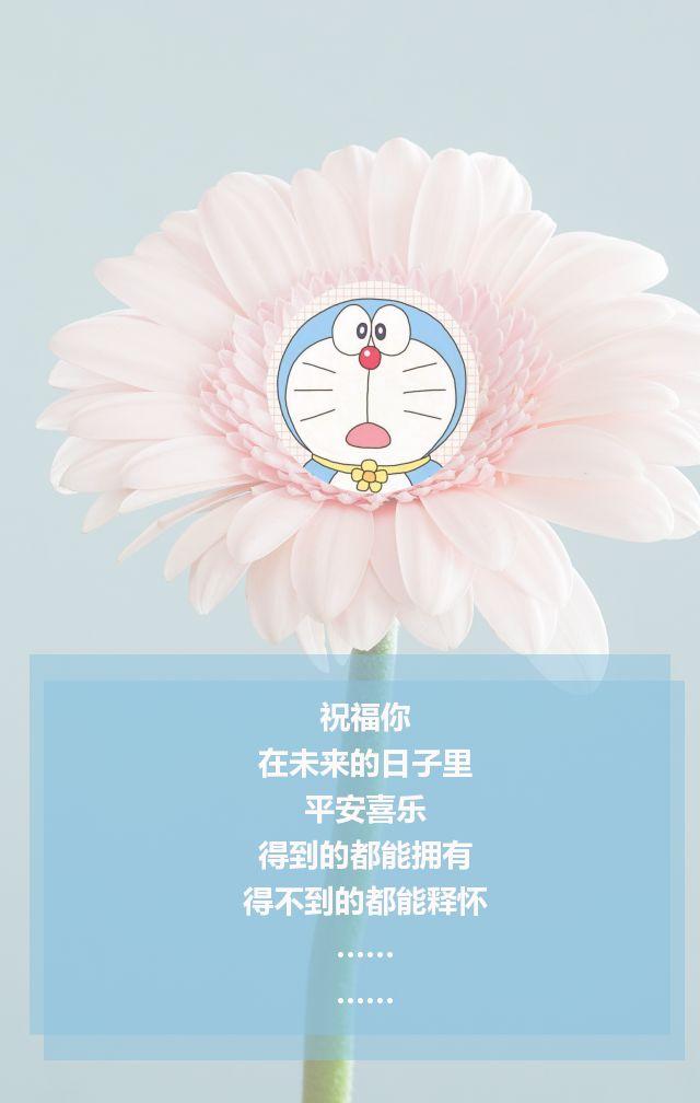 清新唯美可爱相册生日祝福旅游告白