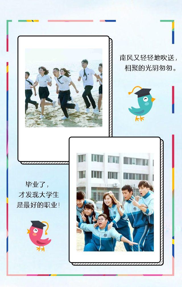 毕业同学聚会邀请函朋友回忆青春纪念相册