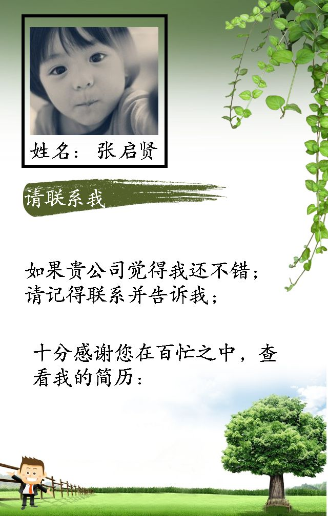 绿色小清新简历/大榕树简历/个人简历 /简约清新求职简历/清新文艺简历/求职简历
