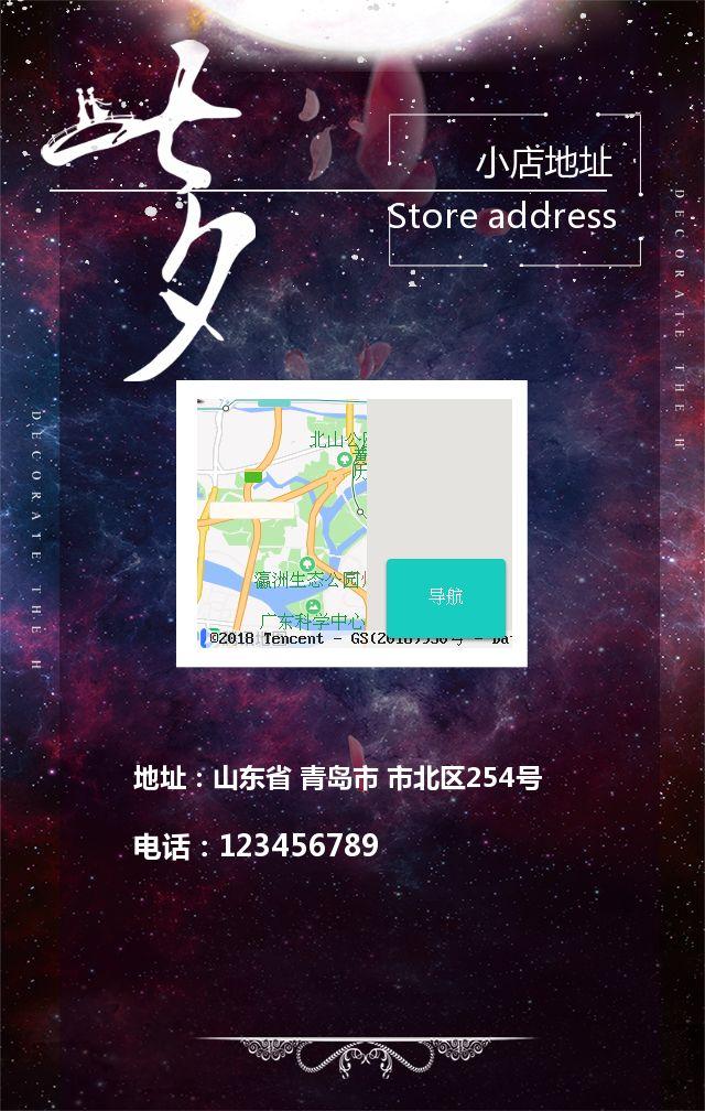 2018  情人节  春季 珠宝 促销 宣传 模版