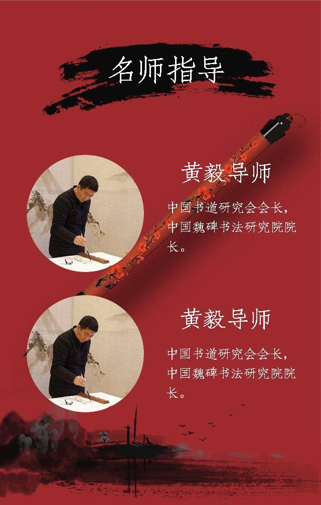 书法培训中国风书法招生培训兴趣班 暑假书法招生中国水墨风