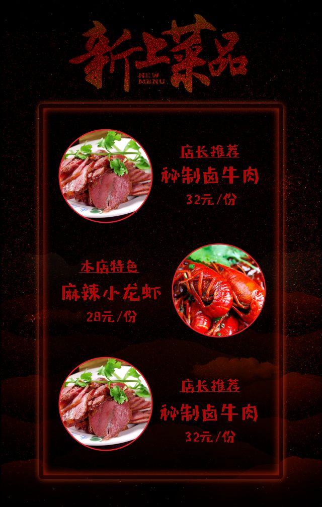 菜单 新上菜品 菜谱 新菜谱 火锅店菜谱 餐馆菜谱  餐饮 小龙虾中国风菜单