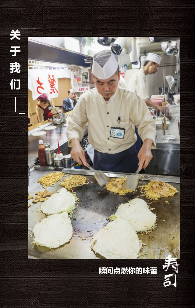 寿司店-日韩料理推广