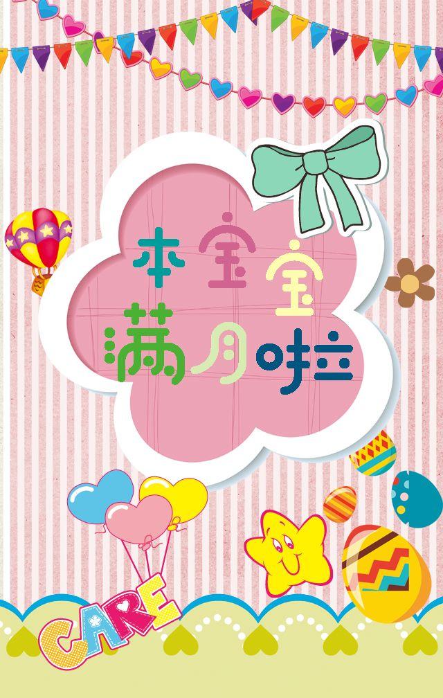 宝宝满月生日周岁百日宴相册可爱卡通邀请函