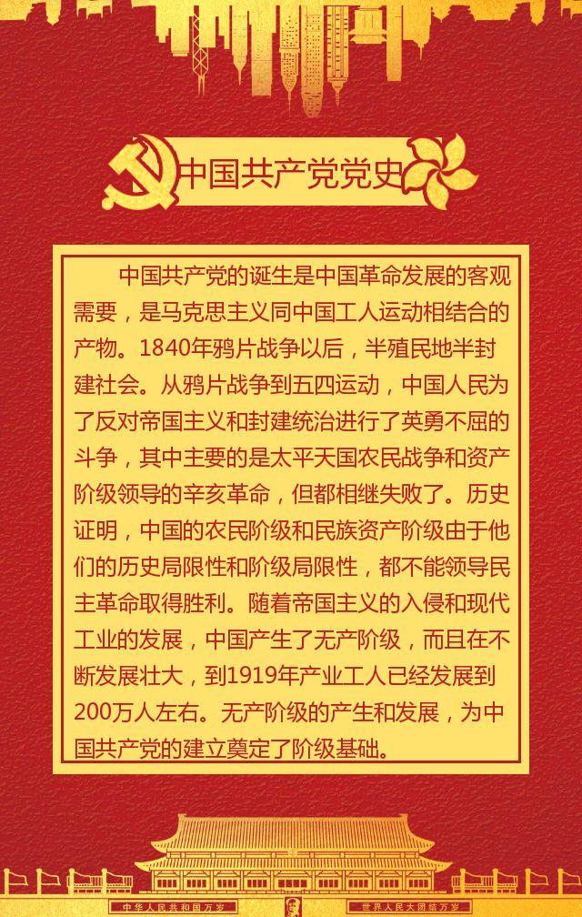 71红色中国风庆祝建党节建党97周年香港回归21周年党建生活党史回顾庆祝活动