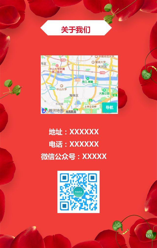 七夕情人节促销活动