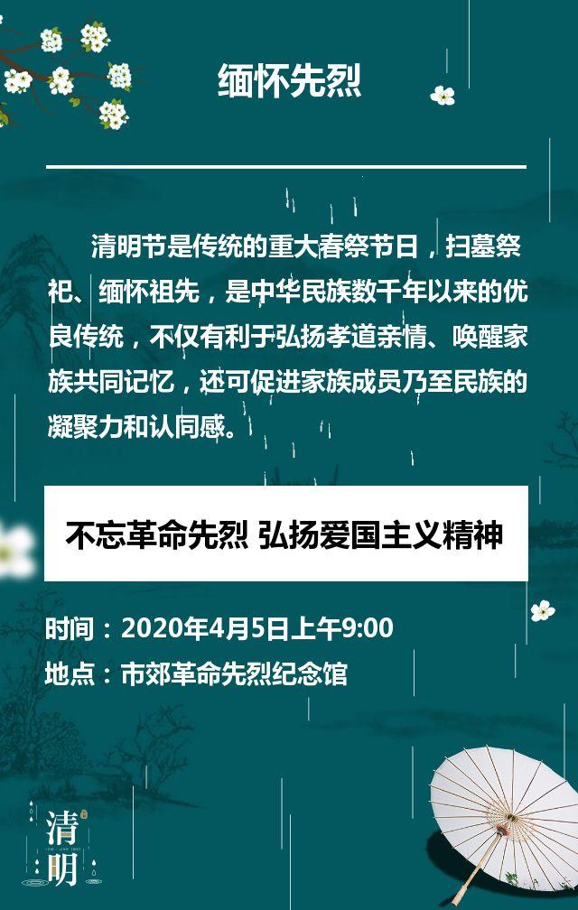 古典中国风格清明节企业宣传踏青活动棉花先烈祭祀先祖活动邀请函H5