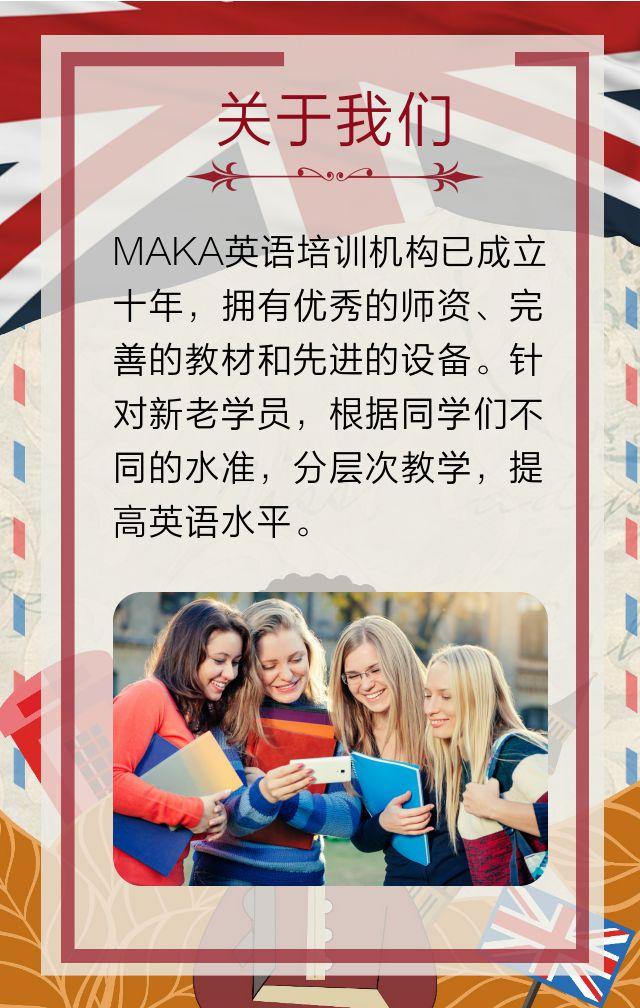 暑假寒假红色英伦风英语学习英语培训招生培训H5
