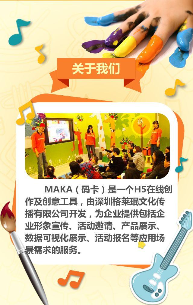 时尚炫酷暑假艺术班培训班招生教育培训宣传H5