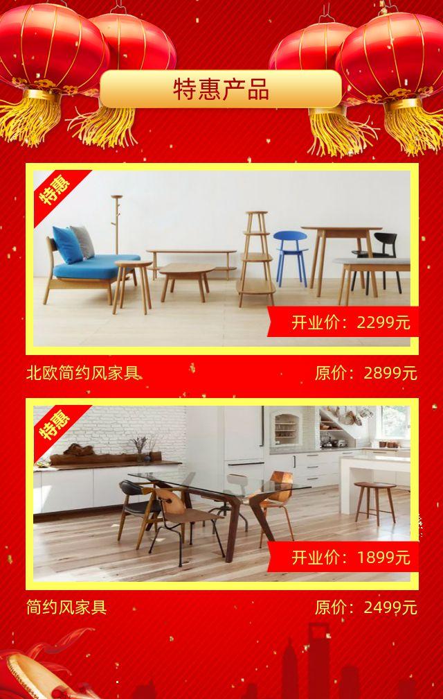 红色喜庆新店开业庆典活动促销企业宣传H5
