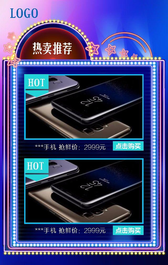 炫彩霓虹灯 双十一预售 产品推广
