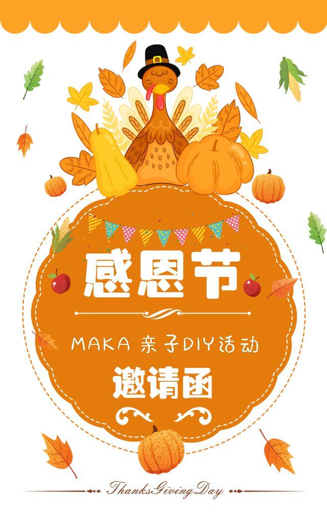 感恩节亲子活动邀请函