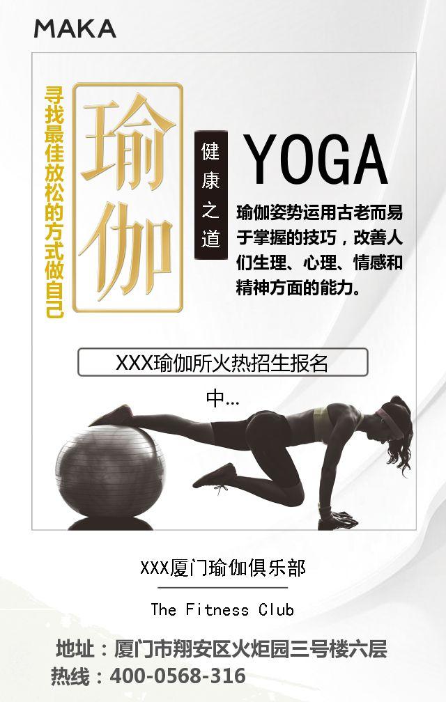 瑜伽会所俱乐部招生火热黑灰高端健身减肥瘦身