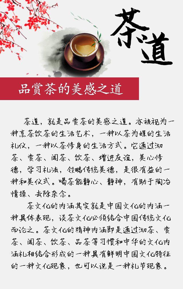 中国风茶叶推广促销模板