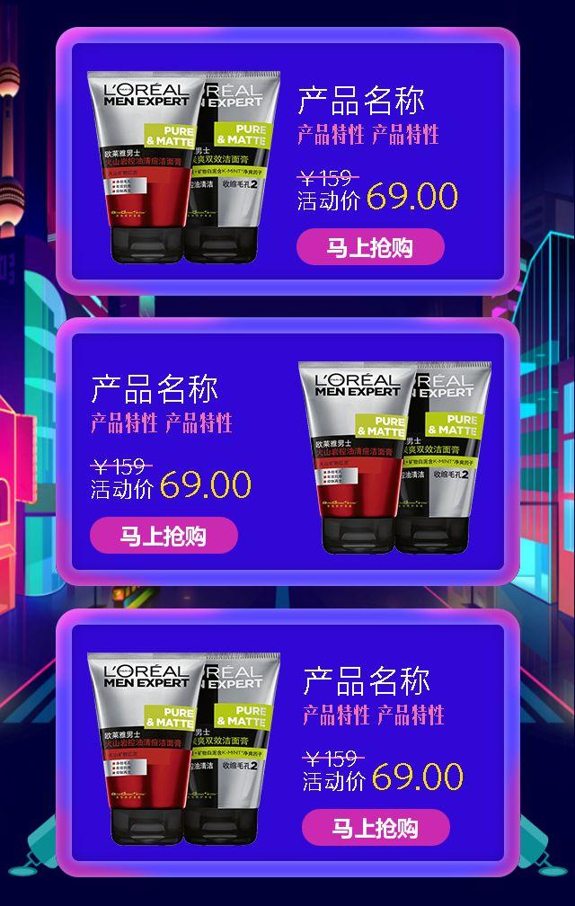 双十二促销模版、双十二产品推广促销、打折淘宝不止5折h5电商微商模板-企业通用促销模版