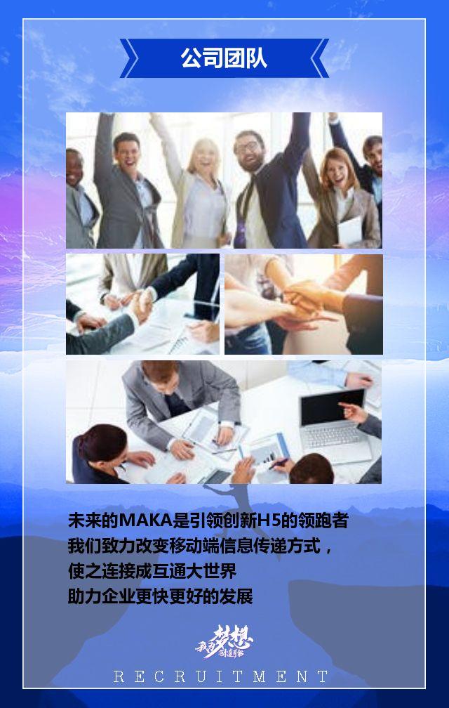 蓝色梦想企业公司宣传招聘模板