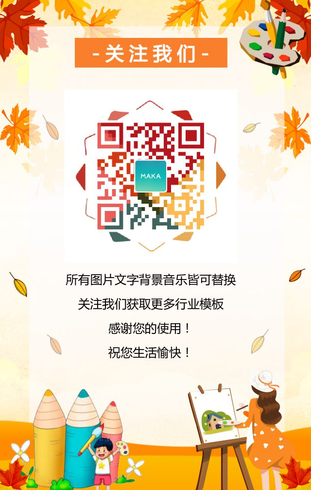 美术绘画秋季招生宣传推广在线报名模板