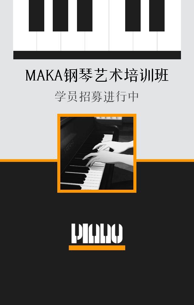 钢琴培训班|钢琴艺术兴趣班|招生模板