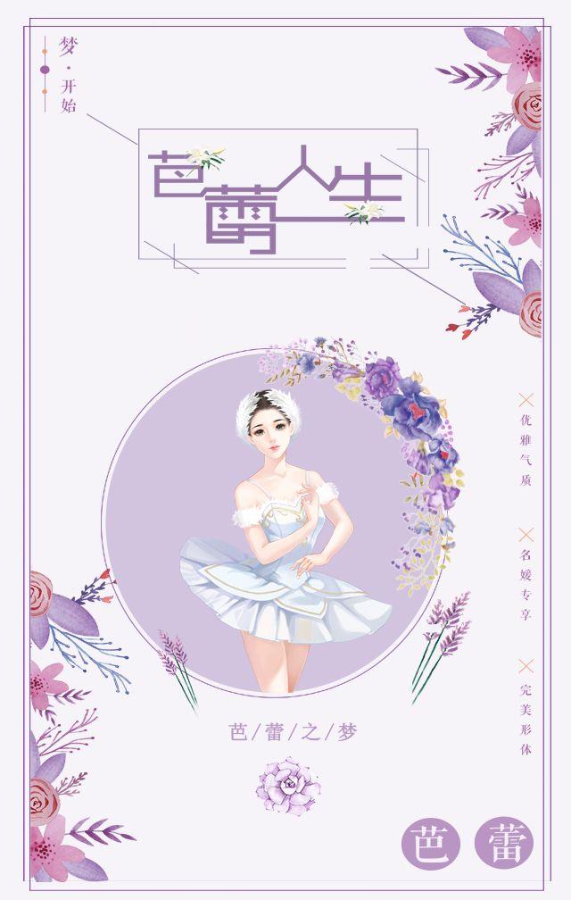 小清新芭蕾舞蹈培训招生海报