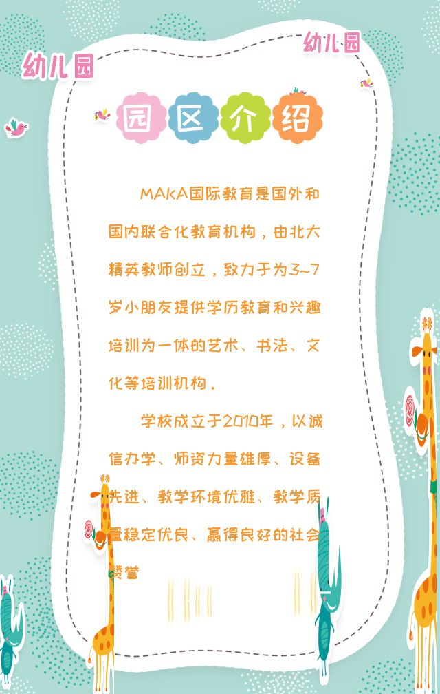 小清新卡通趣味幼儿园招生宣传手机H5模版