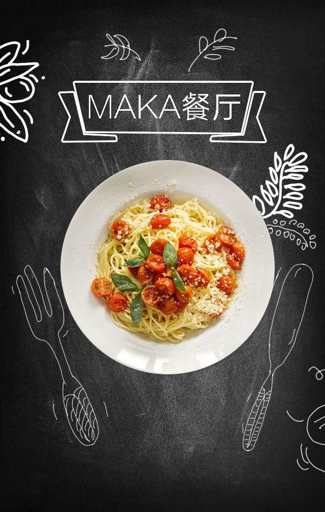 手绘餐厅菜品宣传模板