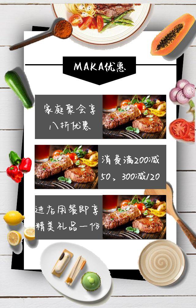 美食餐厅盛大开业节日促销企业店铺推广宣传
