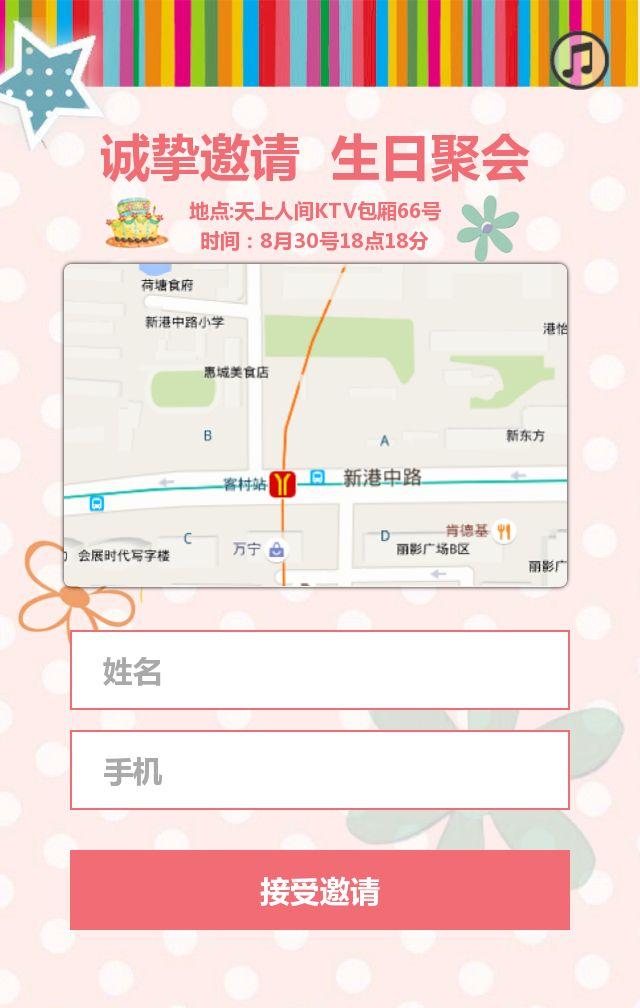 生日祝福+聚会邀请