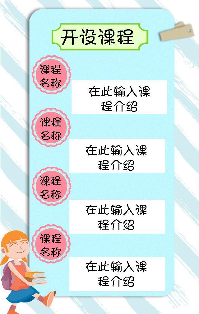 秋季班-迎中秋·庆国庆报名钜惠
