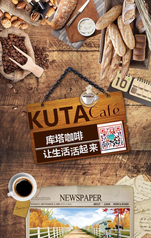 咖啡馆\西餐厅\西餐产品宣传