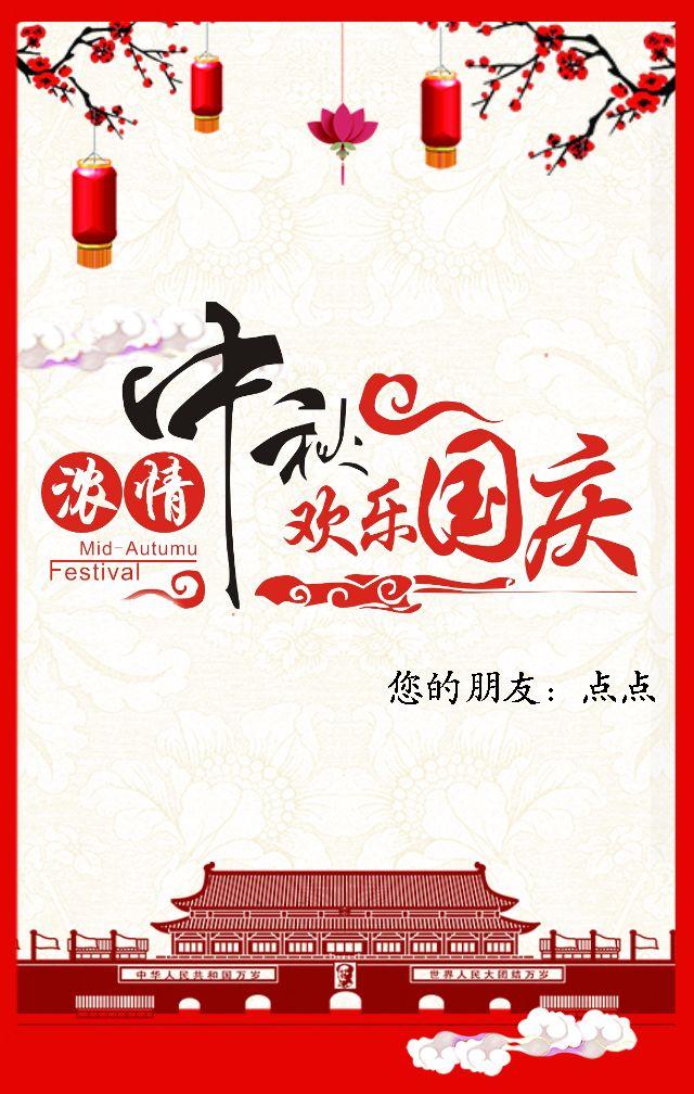 中国风中秋节贺卡/节日祝福/送给朋友家人爱人客户的祝福/政府/个人/企业/