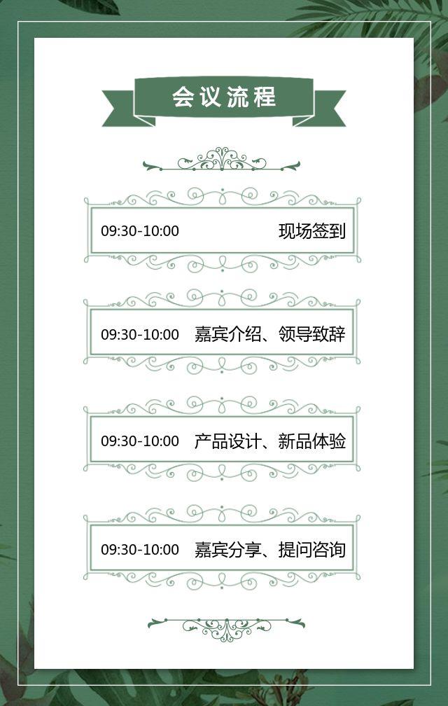 时尚森系小清新招商会议产品发布会邀请函企业宣传H5