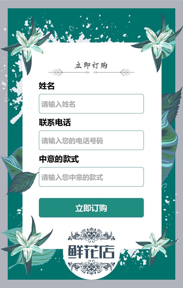 鲜花店开业/产品宣传最新清新文艺H5