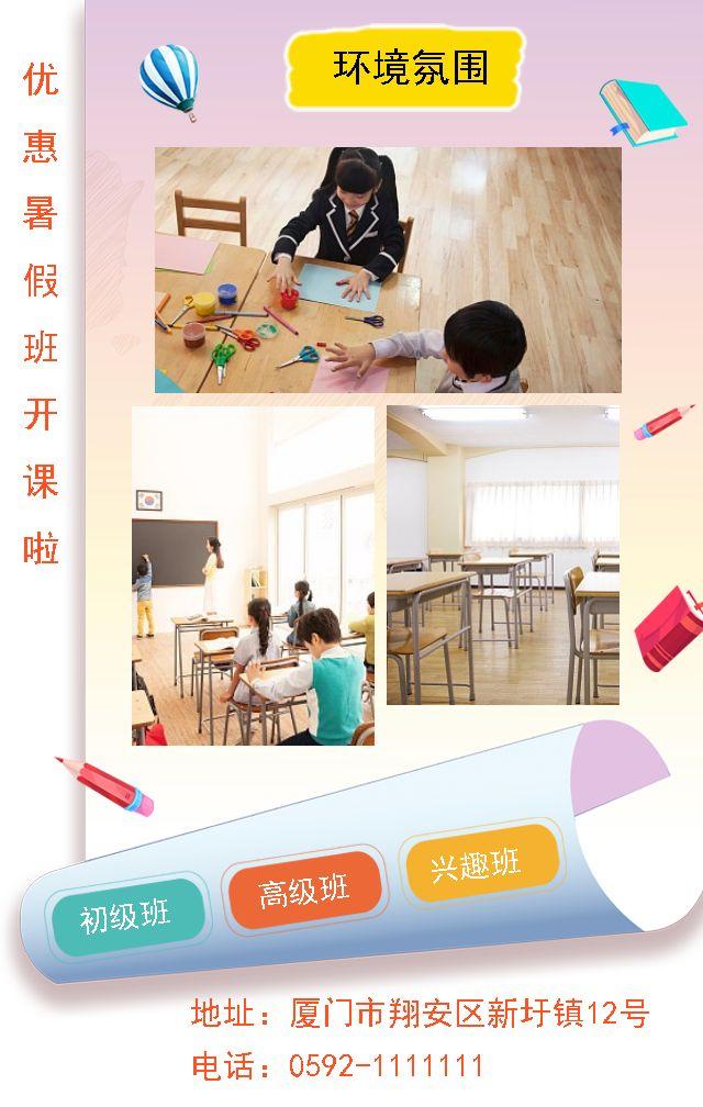 暑假班开课啦补习班辅导班兴趣班教育机构招生暑假