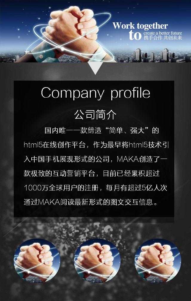 高端商务、金融、互联网科技、地产会议邀请函