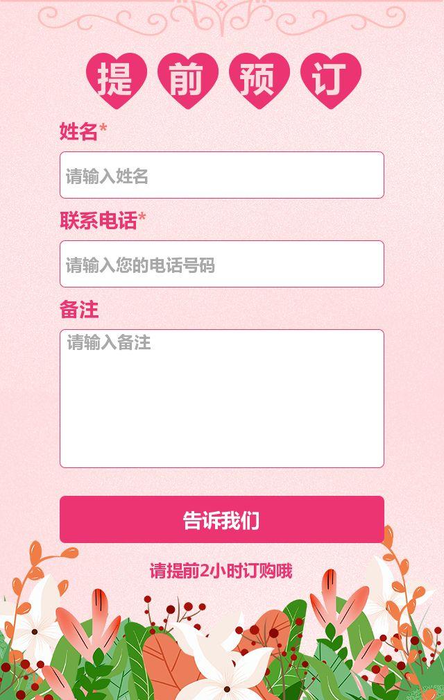 粉红唯美浪漫七夕情人节520商家促销宣传活动商品打折促销模板