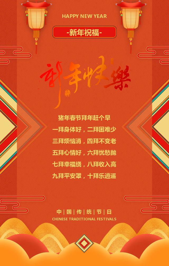 传统中国风春节新年除夕贺卡祝福