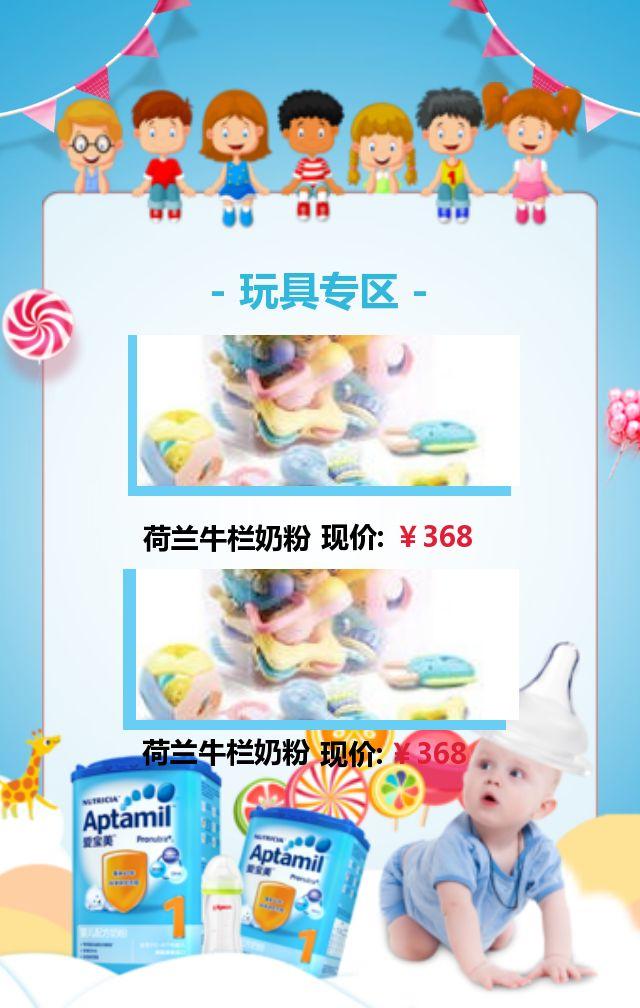 促销 六一儿童节促销 六一儿童节母婴店促销 儿童节促销 元旦促销 圣诞促销 店铺促销 双十一促销