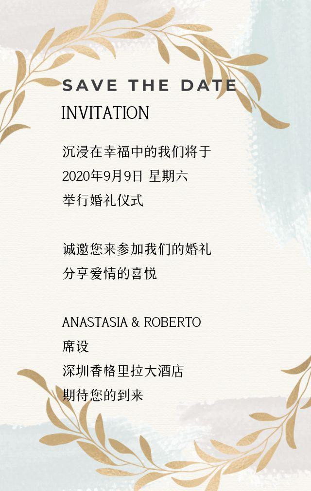清新复古浪漫手绘水彩婚礼电子邀请函H5模板