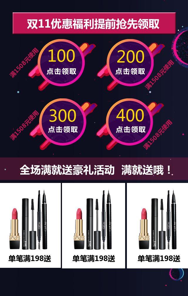 【双十一】双11化妆品美妆行业活动促销推广产品介绍H5创意大气国际风格高端紫色