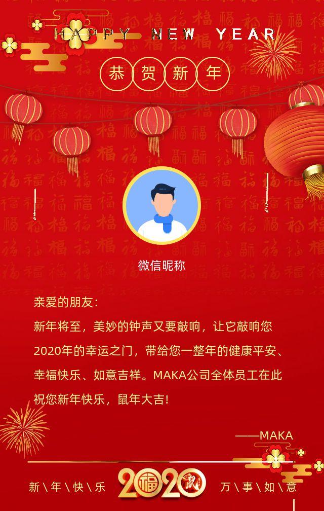 2020鼠年企业新年春节祝福贺卡企业宣传H5